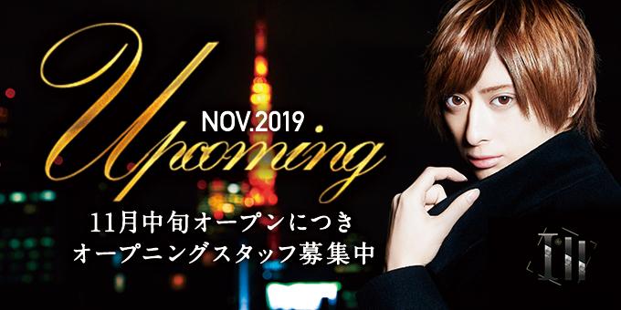 歌舞伎町ホストクラブI'llの求人宣伝。11月中旬オープンにつき、オープニングスタッフ募集中