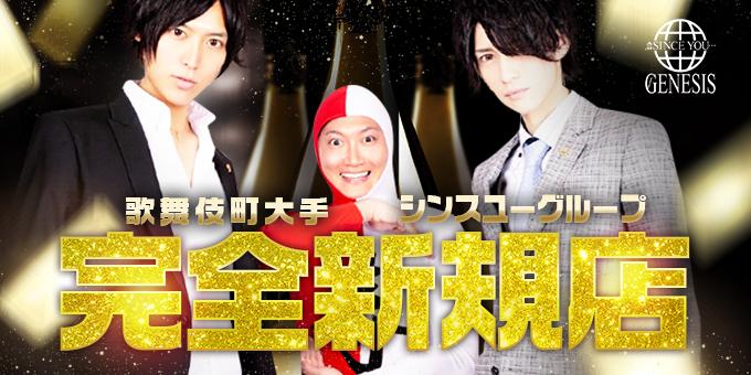歌舞伎町ホストクラブSinceyou...Genesisの求人宣伝。歌舞伎町大手、完全新規店。