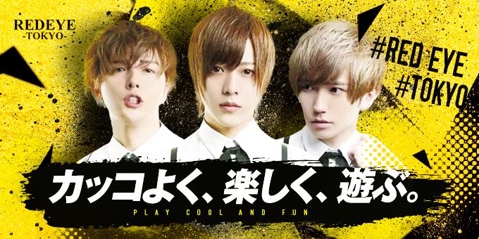 歌舞伎町ホストクラブRED EYEの求人宣伝。カッコよく、楽しく、遊ぶ。