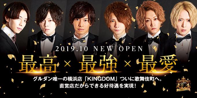 歌舞伎町ホストクラブ「KINGDOM」の求人宣伝です。2019年10月NEW OPEN。最高、最強、最愛。