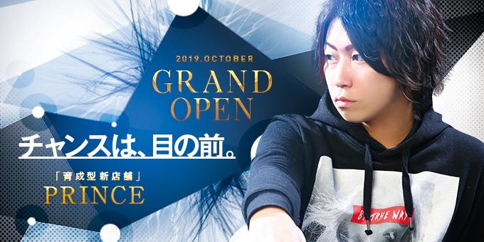 横浜ホストクラブ「PRINCE」の求人宣伝です。チャンスは目の前にある。