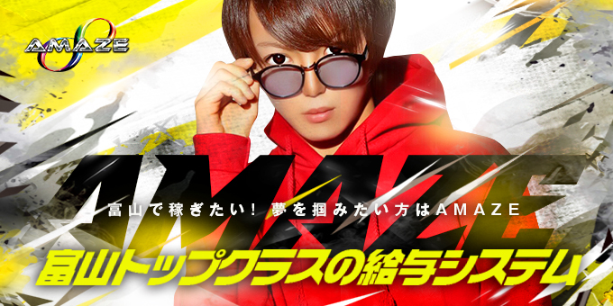 富山ホストクラブ「AMAZE」の求人宣伝です。富山トップクラスの給与システム。