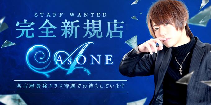 名古屋ホストクラブ「As ONE」の求人宣伝。完全新規店、名古屋最強クラス待遇でお待ちしています。