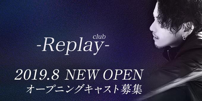名古屋のホストクラブ「Replay」の求人。2019.6NEW OPENオープニングキャスト募集