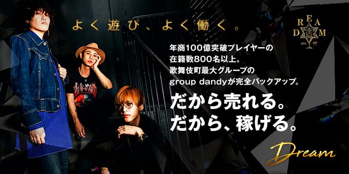 歌舞伎町ホストクラブ「DREAM本店」の求人宣伝です。よく遊び、よく働く。