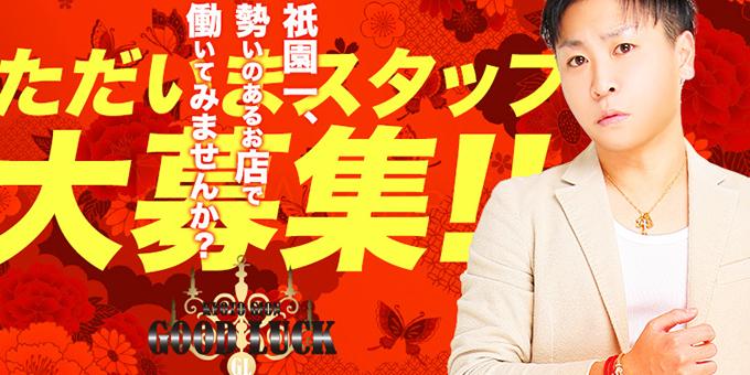 祇園ホストクラブ「祇園GOOD LUCK」の求人宣伝です。祇園一、勢いのあるお店で働いてみませんか?