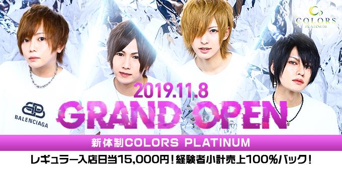 名古屋ホストクラブCOLORS PLATINUMの求人宣伝。レギュラー入店日当15,000円、経験者小計売上100%バックします。