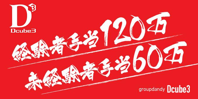 歌舞伎町ホストクラブ「Dcube3」の求人宣伝です。経験者手当120万円、未経験者手当60万円支給。