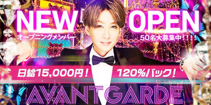 名古屋のホストクラブ「AVANT GARDE」の求人宣伝です。日給15000円、120%バック。