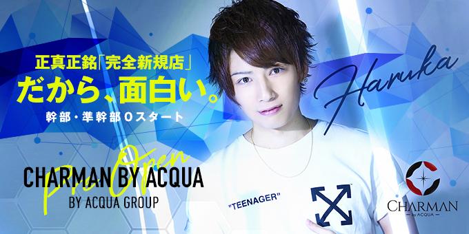 歌舞伎町のホストクラブ「Charman by ACQUA」の求人宣伝です。