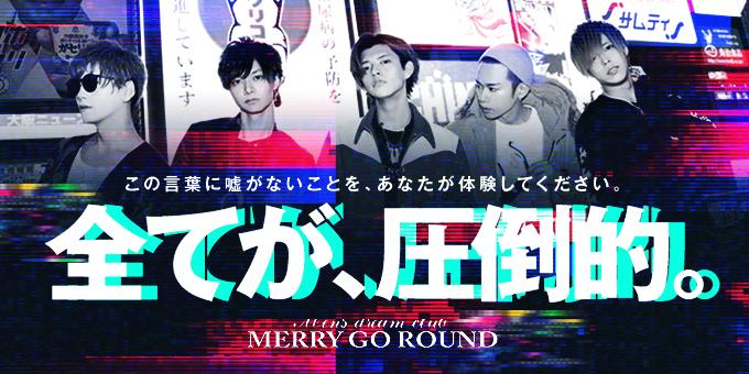 大阪ホストクラブ「MERRY GO ROUND」の求人宣伝です。すべてが、圧倒的。