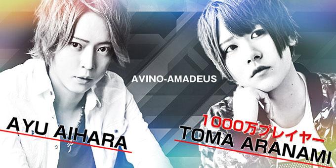 埼玉県・大宮のホストクラブ「AVINO-AMADEUS」の求人宣伝です。
