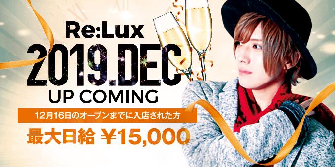 ススキノホストクラブ「Re:Lux」の求人宣伝です。12月16日のオーブンまでに入店される方最大日給15000円。