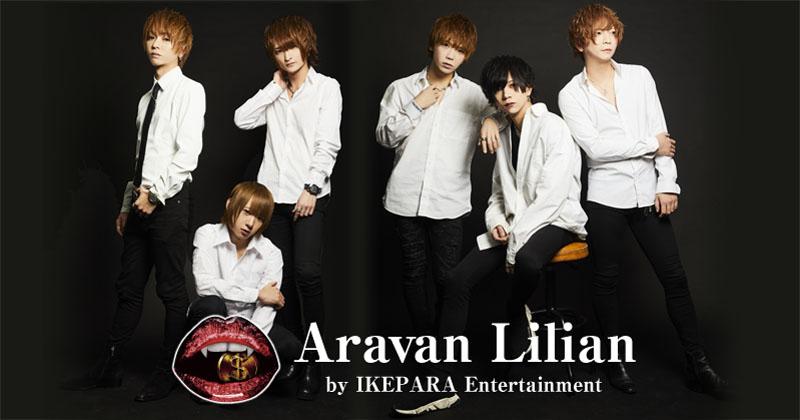 池袋のホストクラブ「Aravan Lilian」の求人宣伝です。