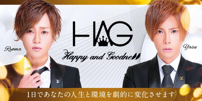 京都祇園のホストクラブ「Happy and Goodness」の求人宣伝です。一日であなたの人生と環境を劇的に変化させます。