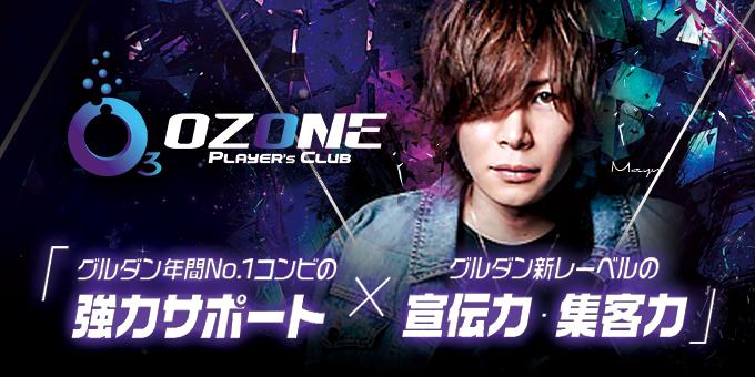 歌舞伎町のホストクラブ「OZONE -player's club-」の求人宣伝です。強力サポートx宣伝力、集客力。