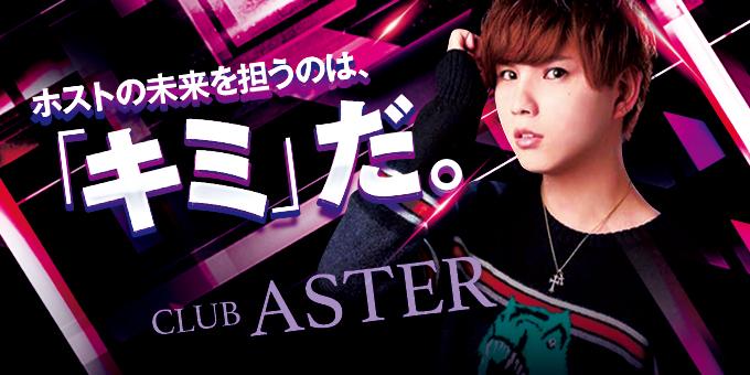 横浜のホストクラブ「CLUB ASTER」の求人宣伝です。ホストの未来を担うのは君だ。