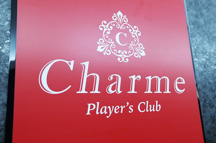 Player's Club Charmeの店内写真1