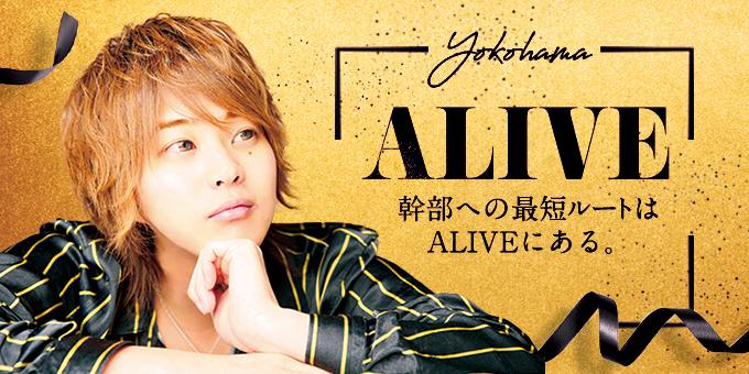 横浜のホストクラブ「ALIVE」の求人宣伝です。幹部へ最短ルート。