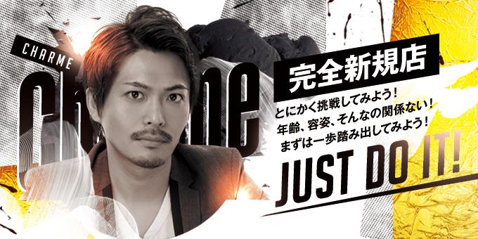 歌舞伎町のホストクラブ「Charme」の求人宣伝です。完全新規店。