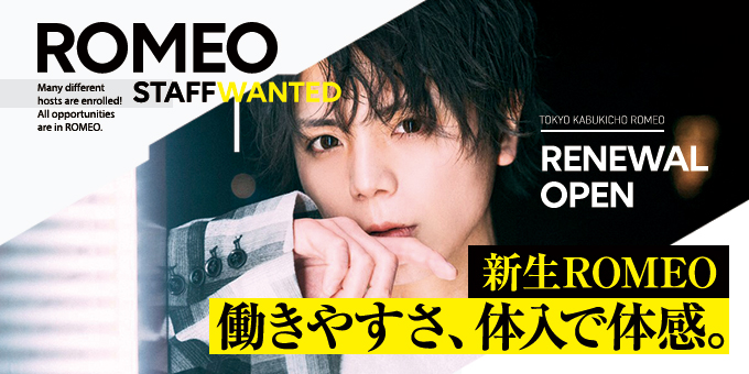 歌舞伎町のホストクラブ「ROMEO」の求人宣伝です。働きやすさ、体入で体験。