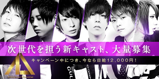 歌舞伎町のホストクラブ「AJ」の求人宣伝です。