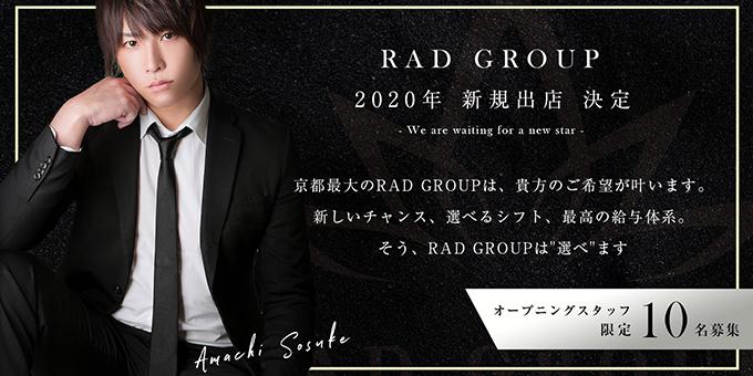 京都祇園のホストクラブ「RAD LIZ」の求人宣伝です。京都最大のRAID GROUPには新しいチャンス、選べるシフト、最高の給与体系。