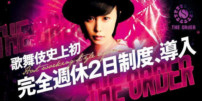 歌舞伎町のホストクラブ「THE ORdER」の求人宣伝です。歌舞伎町史上初、完全週休二日制度導入。