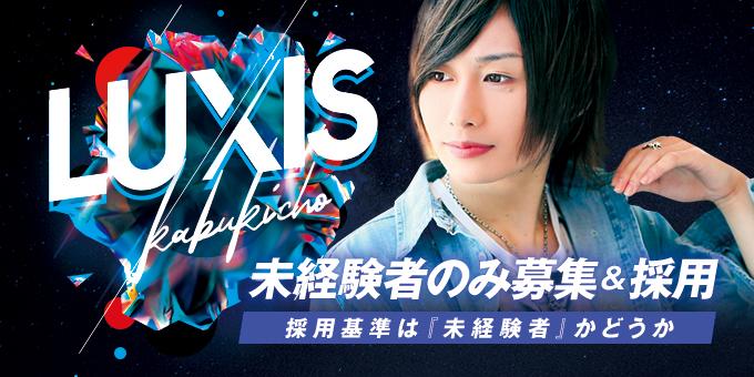 歌舞伎町のホストクラブ「Luxis」の求人宣伝です。未経験者のみ募集&採用。