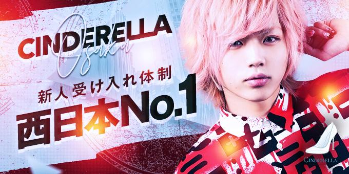 大阪のホストクラブ「Cinderella」の求人宣伝です。新人受け入れ体制、西日本No.1