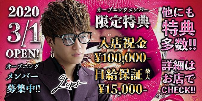 名古屋のホストクラブ「Lips」の求人宣伝です。オーブンニングメンバー大募集中、特典多数。