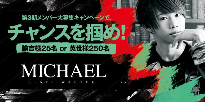 歌舞伎町のホストクラブ「MichaeL」の求人宣伝です。チャンスを掴め!