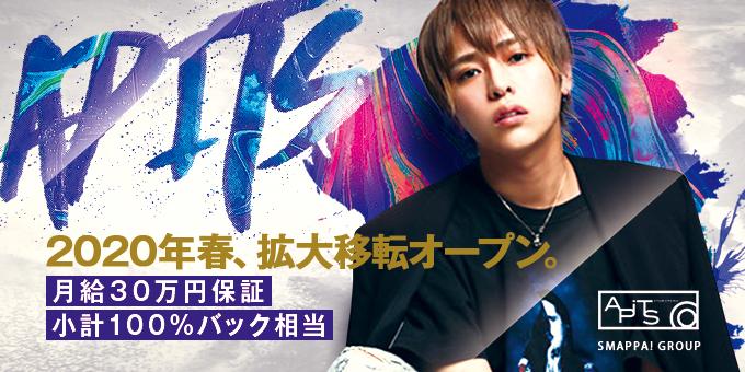 歌舞伎町のホストクラブ「APiTS」の求人宣伝です。2020年春、拡大移転オーブン。月給30万円保証、小計100%バック相当