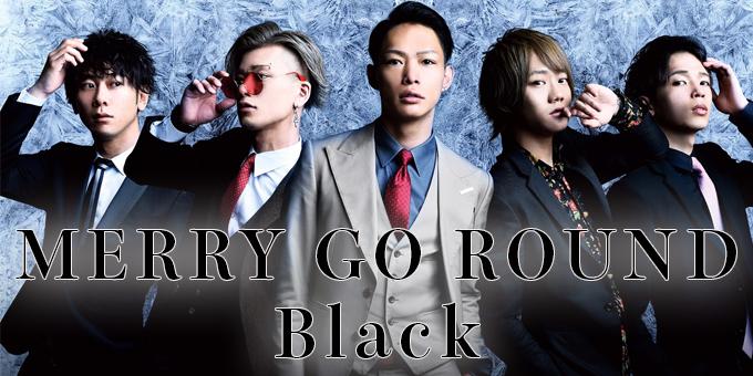大阪のホストクラブ「MERRY GO ROUND BLACK」の求人宣伝です。