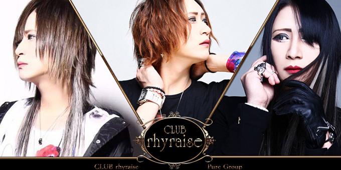 中洲のホストクラブ「rhyraise」の求人宣伝です。