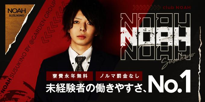 ススキノホストクラブclub NOAHの求人宣伝。未経験者の働きやすさNo.1