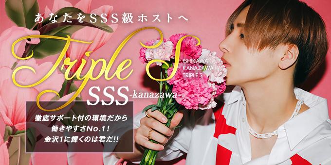 金沢のホストクラブ「SSS-kanazawa-」の求人宣伝です。あなたをSSS級ホストへ。