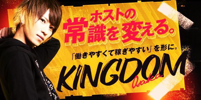大阪のホストクラブ「KINGDOM」の求人宣伝です。ホストの常識を変える。