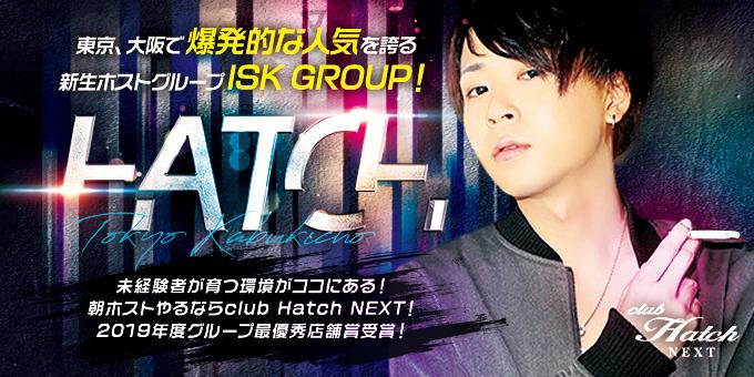 歌舞伎町のホストクラブ「club Hatch NEXT」の求人宣伝です。