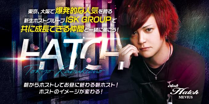 歌舞伎町のホストクラブ「club Hatch MEVIUS」の求人宣伝です。