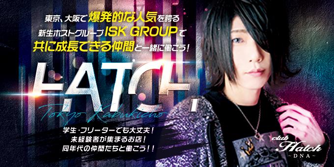 歌舞伎町のホストクラブ「club Hatch DNA」の求人宣伝です。