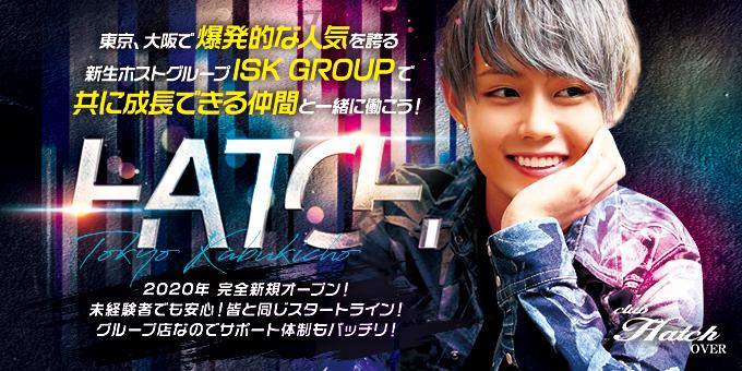 歌舞伎町のホストクラブ「club Hatch OVER」の求人宣伝です。