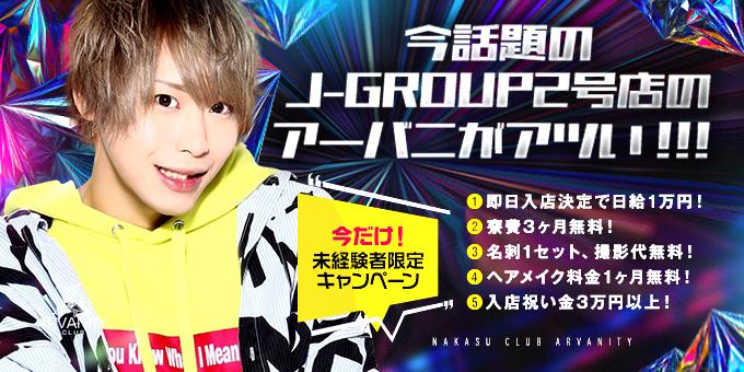 中洲のホストクラブ「club ARVANITY」の求人宣伝です。今話題のJ-GROUP2号店のアーバニがアツい!!!