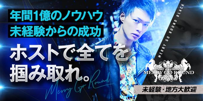 大阪のホストクラブ「MERRY GO ROUND BLACK」の求人宣伝です。年間1億のノウハウ、未経験からの成功掴み取れ