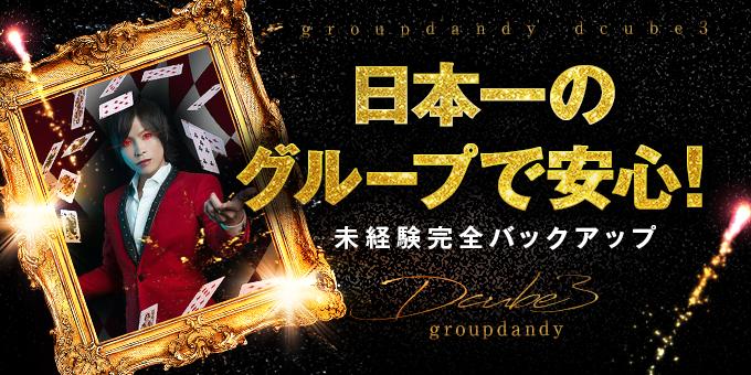 歌舞伎町ホストクラブ「Dcube3」の求人宣伝です。日本一のグループで安心!