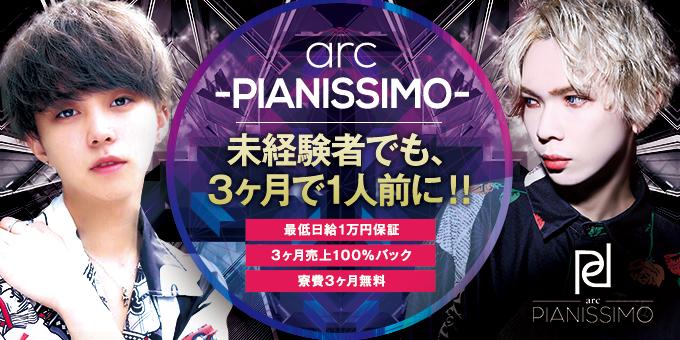 歌舞伎町ホストクラブ「arc -PIANISSIMO-」の求人宣伝。