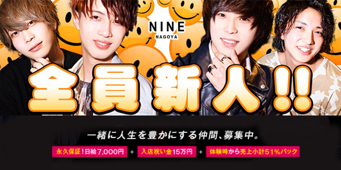 名古屋ホストクラブ「NINE」の求人宣伝。