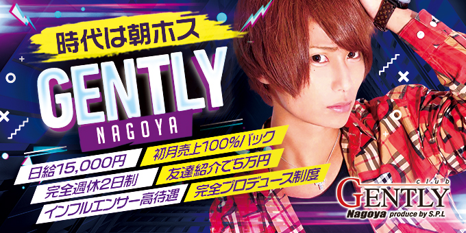 名古屋ホストクラブGently Dear's -GENTLY名古屋-の求人宣伝。時代は朝ホス