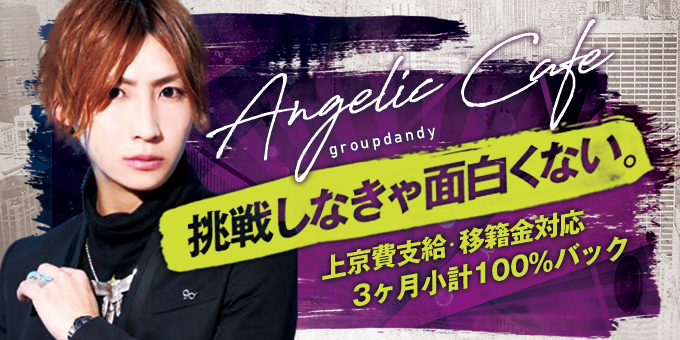 歌舞伎町のホストクラブ「Angelic Cafe」の求人宣伝です。挑戦しなきゃ面白くない