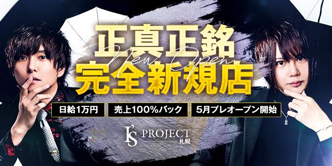ススキノのホストクラブ「I's PROJECT-札幌-」の求人宣伝です。